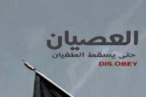 """Declaración de """"Desobediencia"""", colectivo libertario tunecino: """"Los desfavorecidos deben vivir… los desfavorecidos deben gobernar»"""