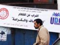 Túnez:  UGET — Grève de la faim des anciens fichés Sanction contre l'appartenance idéologique