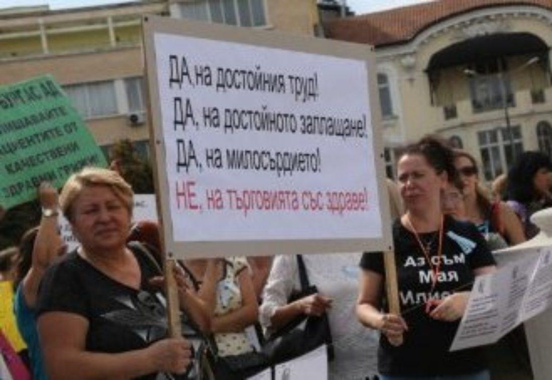 BULGARIA   Solidaridad con el sindicato de enfermeras